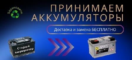 Сдать аккумулятор в Барановичах